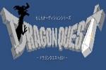 ドラゴンクエスト占い